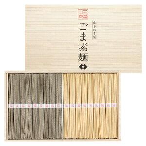 金ごま・黒ごま素麺(GS-30 贈答用 ギフト 内祝い お返し 出産 おしゃれ 三輪山本