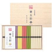 卑弥呼五彩(HMK-30)【そうめん】【素麺】【ソーメン】