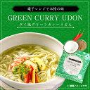 Kago green