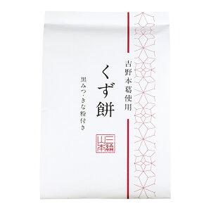 吉野本葛入りくず餅(YKM)