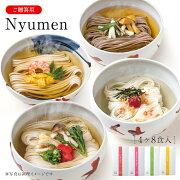 Nyumen(4ヶ入)
