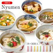 Nyumen(8ヶ入)