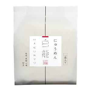 白龍にゅうめん(FH-A)