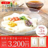 【ネット限定商品】【送料無料】国産小麦使用三輪山本のお徳用そうめん1.8kg(約30人前