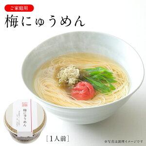 梅にゅうめん C-U 家庭用 三輪山本