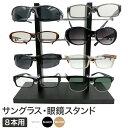 眼鏡スタンド 8本用 メガネ サングラス スタンド 置き ディスプレイ コレクション タワー 収納 アルミ ブラック ホワ…