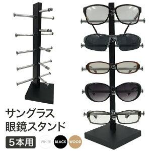 眼鏡スタンド 5本用 メガネ サングラス スタンド 置き ディスプレイ コレクション タワー 収納 アルミ ブラック ホワイト