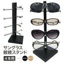 眼鏡スタンド 4本用 メガネ サングラス スタンド 置き ディスプレイ コレクション タワー 収納 アルミ ブラック ホワ…