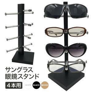 【マラソン期間 ポイント2倍】 眼鏡スタンド 4本用 メガネ サングラス スタンド 置き ディスプレイ コレクション タワー 収納 アルミ ブラック ホワイト