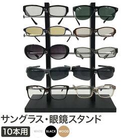 眼鏡スタンド 10本用 メガネ サングラス スタンド 置き ディスプレイ コレクション タワー 収納 アルミ ブラック ホワイト 送料無料
