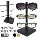 眼鏡スタンド 3本用 メガネ サングラス スタンド 置き ディスプレイ コレクション タワー 収納 アルミ ブラック ホワ…