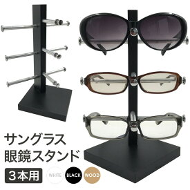 眼鏡スタンド 3本用 メガネ サングラス スタンド 置き ディスプレイ コレクション タワー 収納 アルミ ブラック ホワイト