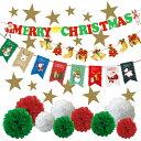 クリスマス 7種類セット 飾り 飾り付け ガーランド オーナメント 装飾 壁飾り 飾りつけ デコレーション ボンボンフラ…
