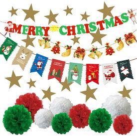 クリスマス 7種類セット 飾り 飾り付け ガーランド オーナメント 装飾 壁飾り 飾りつけ デコレーション ボンボンフラワー 星 ツリー スターシール 大容量セット 送料無料 Christmas xmas