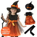 ハロウィン コスプレ 魔女 子供 女の子 衣装 仮装 魔女っ娘 可愛い 帽子 タイツ付き ドレス ワンピース パーティー なりきり 変身 キッズ Halloween ハロウィーン クリスマス パーティー ウィッチ 誕生日 発表会 ディズニー witch USJ 子ども