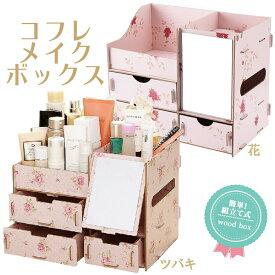 鏡付き 化粧ボックス メイクボックス 収納ボックス 化粧品 コスメ ジュエリー スタンド 木製 組み立て式