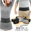 腰痛ベルト サポーター ベルト 温め コルセット サポート ぎっくり腰 骨盤ベルト 自己発熱 ウォーマー ぽかぽか 冷え…