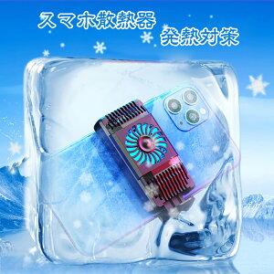 発熱対策 スマホ 冷却ファン スマホ散熱器 冷却クーラー 荒野行動 PUBG Mobile 氷陶磁冷感シート搭載 冷却ラジエーター USB充電式 伸縮式クリップ 散熱効果抜群 静音 小型 スタンド付 iPhone Android
