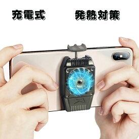 発熱対策 スマホ 冷却ファン スマホ散熱器 荒野行動 PUBG Mobile 充電式 伸縮式クリップ 散熱効果抜群 静音 小型 スタンド付 iPhone Android 対応