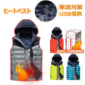 ヒーターベスト 電熱ベスト 防寒 ヒーター ベスト 秋冬用 USB加熱 電熱ヒーター内蔵ウエア 充電式 電熱ジャケット 温度調整 水洗い可能 直暖ジャケット