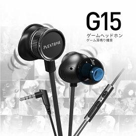 [最新FPSゲーム適用]G15 ゲーミングヘッドセット ゲーミングイヤホン PUBG 荒野行動対応 高音質 マイク 携帯イヤホン 軽量 PC PS4 タブレット ノートパソコン スマホ Android/IOS対応