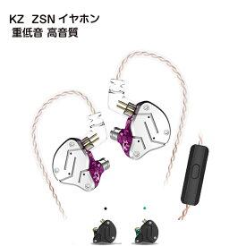 KZ ZSN イヤホン ハイブリッド 高音質 イヤフォン カナル型 ステレオ 重低音 有線 着脱可能ケーブル ハイレゾ対応