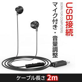 OKCSC U200 イヤホン 有線 USB マイク付き PC用 イヤホン zoom用 ステレオイヤホン ノートパソコン ヘッドフォン  音量調整 2.0mの長ケーブル ヘッドホン 超重低音 USB接続