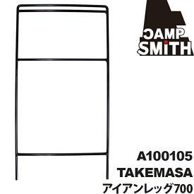 キャンプスミス CAMP SMITH TAKEMASA アイアンラックレッグ700 A100105【キャンプ 野営 焚き火台 バーベキュー クッキング用品 コンロ ダッチオーブン 群馬 上州】MIXX