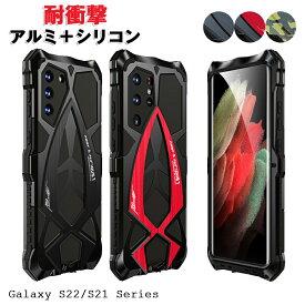 【ポイント2倍】カッコいい Galaxy S21 Galaxy S21 Plus Galaxy S21 ultra ケース アルミ シリコン ストラップホール付き 頑丈 耐衝撃 ギャラクシー 全機種
