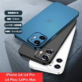 【ポイント5倍】マット仕上げ 極薄 iPhone 12 12proケース iPhone 12 mini 12 pro max カバー レンズの一体型保護 半透明 0.4mm 指紋防止 ハードケース カバー つや消し 衝撃吸収 アイフォン ケース耐衝撃 背面 PC 超軽量 iPhone11/11pro/11pro max スリム iPhoneケース PP