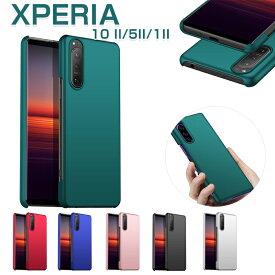 【ポイント5倍】Xperia 10 II Xperia 5 II ケース Xperia 1 II ケース Xperia 20/10/2/1 指紋防止 スマホケース Xperia XZ2/XZ3/XZ4 カバー XA2/XA3/XA2U/XA3U XZ1C/XZ2C/XZ4C耐衝撃 薄型 超軽量 SONY 背面ケース 新型