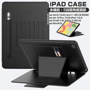 【ポイント5倍】5段階角度調節可能 iPad Air4(10.9インチ) 第4世代 2020 iPad Pro11 2020 11インチ 10.2 2019/2020 9.7 2017/2018 Pro9.7/Air2 mini4/5 カバー オートスリープ スタンドレザー+PC ペンホルダー付き 耐衝