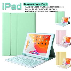 【ポイント5倍】キーボード付き 新型 iPad 10.2 2021/2020/2019 iPad Pro 11 2021 Air4 2020年モデル 10.9インチ 2018 ipad/2017iPad/Pro9.7/Air2/Air ケース iPad Pro 11 2018 2020 Bluetooth キーボード付き iPad カバー Air10.5/Pro10.5 ペンホルダー付き 全面保護 ス