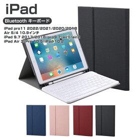 【ポイント5倍】iPad キーボードケース Bluetooth 新型 iPad 10.2 2021/2020/2019 iPad Pro 11 2021 2020 2018 Air4 2020年モデル 10.9インチ 9.7 2018 /2017 Pro9.7/Air2/Air キーボード付き iPad カバー Air10.5/Pro10.5 手帳型ケース ペンホルダー 全面保護 スタンド