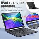 【ポイント2倍】タッチパッド付き キーボードケース iPad Air 4 10.9インチ Pro 11 2018 2020キーボード付き iPad Air…