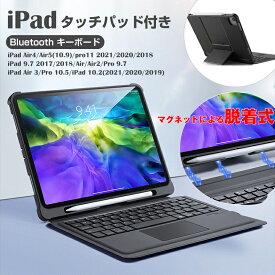 【ポイント5倍】タッチパッド付き Bluetooth キーボードケース iPad Air 4 10.9インチ Pro 11 2018 2020キーボード付き iPad Air3 Pro10.5 ケース 2019 iPad 10.2 iPad カバー iPad 9.7 2017/2018 ペンホルダー付き 全面保護 スタンド機能 マグネット内蔵