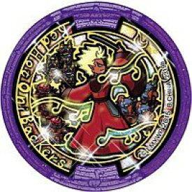 楽天市場エンマ大王 妖怪メダルの通販