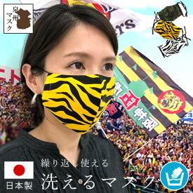 マスク 阪神 タイガース マウスカバー
