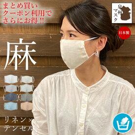 (即納)布マスク 夏マスク マスク【日本製】在庫あり 夏 リネン コットン 立体マスク 子ども用 レディースサイズ 小さめ 大人サイズ マスクゴム 白 無地 麻 在庫あり 即納 個包装 マウスカバー  ※ガーゼマスクではありません(MIXMOTION ミックスモーション)