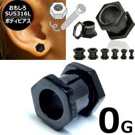 [ 0G おもしろ ボルト型 ボディピアス] ブラックナットトンネル 0ゲージ 0ga 黒色 オモシロ 面白い ボディーピアス サージカルステンレス316L メンズ レディース ホールトゥピアス ホールピアス プラグ ネジ式 ネジタイプ ナット型 六角形 ヘキサゴン ビス 工具
