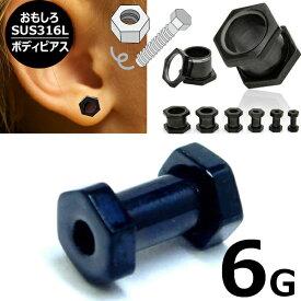 [ 6G おもしろ ボルト型 ボディピアス] ブラックナットトンネル 6ゲージ 6ga 黒色 オモシロ 面白い ボディーピアス サージカルステンレス316L メンズ レディース ホールトゥピアス ホールピアス プラグ ネジ式 ネジタイプ ナット型 六角形 ヘキサゴン ビス 工具