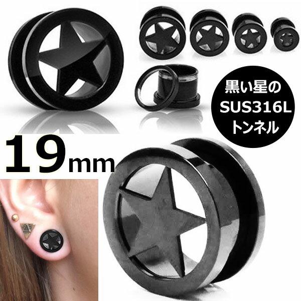 [ 19mm 黒い星 ボディピアス] ナイトスカイトンネル 19ミリ 19.0mm 黒色 ブラック スター ボディーピアス サージカルステンレス316L メンズ レディース ホールピアス プラグ ネジ式 ネジタイプ 耳 ブラックチタンメッキ コーティング 大きい ビッグサイズ ラージ インチ