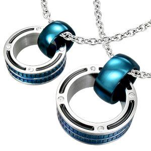 イクサペンダント(ペアセット)青色 ブルー リング サージカルステンレス316L ネックレス パーツ メンズ レディース トップ ペア ステンレスペンダントトップ ステンレスパーツ アクセサリ
