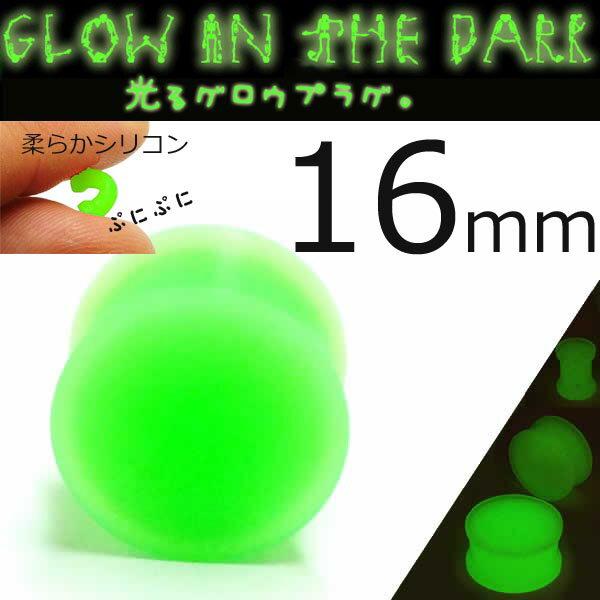[ 16mm 光る シリコン ボディピアス ] グロウシリコンプラグ 16.0mm ボディーピアス ダブルフレア メンズ レディース 金属アレルギーなし ソフト やわらかい 痛くない ゴム ラバー素材 蓄光 夜光 グロー グリーン 緑 プラグ シリコーン おもしろ 面白い オモシロ