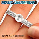 マルチサイザー/リングゲージ/リングメジャー 指輪のサイズがわからない 指輪のサイズを測る 指輪のサイズ不明なとき 指輪を買う リングサイズ プレゼント 指輪サ...