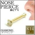 ダイヤモンド(PK2/2.0mm)K14YG鼻ピアス