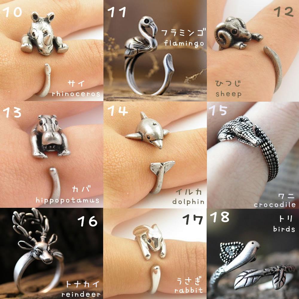 [アウトレット]アニマルリング/1個販売(10から18まで) 指輪 ファランジリング チップリング メンズ レディース フォークリング ミディリング フィンガーリング フリーサイズ 動物 アニマル 立体 3D オモシロ おもしろ 面白い ユニーク 指先の指輪 関節の指輪
