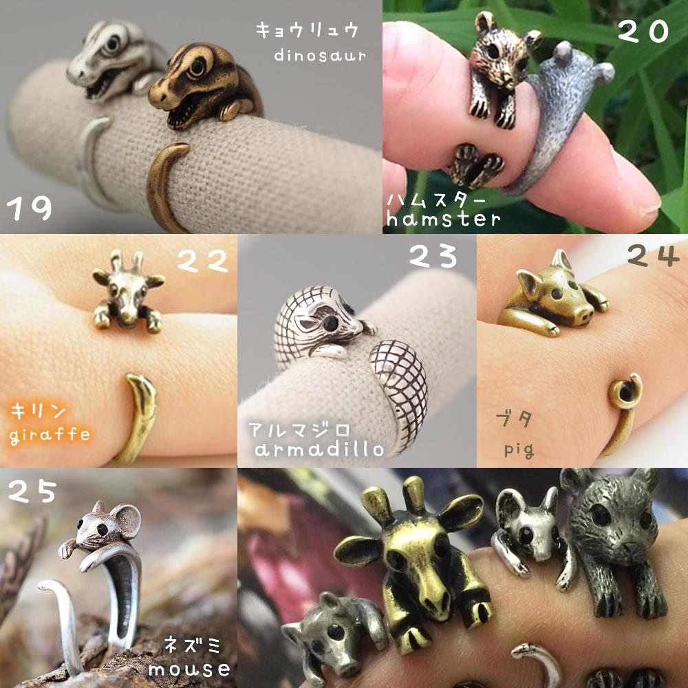 [アウトレット]アニマルリング 1個販売 指輪 ファランジリング チップリング メンズ レディース フォークリング ミディリング フィンガーリング 関節の指輪 フリーサイズ 動物 アニマル 指先の指輪 おもしろ 3D 立体 プレゼント ペアリング 激安 フリーリング 面白い