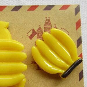 モンキーバナナアクリルパーツ/1個販売 果物 フルーツ 食玩 おもしろ ユニーク 面白い 個性的 アクセサリー ピアス パーツ プラスティック イヤリング 貼り付け マグネットピアス チャーム