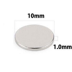 マグネットパーツ(10mmx1mm) 1個販売 磁石 ピアス イヤリング マグネット DIY用 マグネットピアス メンズ レディース キャッチ 貼る 磁力 自分で作る マグピ アクセサリー 薄い 手芸 フリマ 10ミリ 大きめ 大きい フラット 平ら 自分で作る 1ミリ 手作り ノンホール